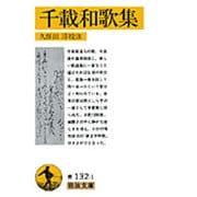 千載和歌集(岩波文庫 黄 132-1) [文庫]