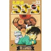 名探偵コナン<33>(少年サンデーコミックス) [コミック]