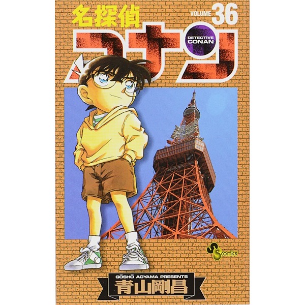 名探偵コナン<36>(少年サンデーコミックス) [コミック]