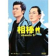 相棒season5〈上〉(朝日文庫) [文庫]