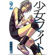 少女ファイト 2(イブニングKCDX) [コミック]