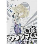 闇金ウシジマくん<6>(ビッグ コミックス) [コミック]