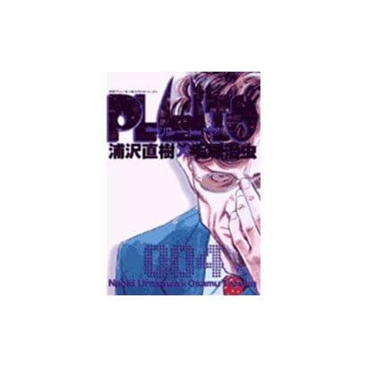 PLUTO<4>(ビッグ コミックス) [コミック]