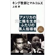 キング牧師とマルコムX(講談社現代新書〈1231〉) [新書]