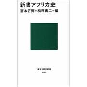 新書アフリカ史(講談社現代新書) [新書]
