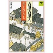 吉里吉里人〈下〉 改版 (新潮文庫) [文庫]