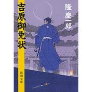 吉原御免状(新潮文庫) [文庫]