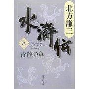 水滸伝〈8〉青龍の章(集英社文庫) [文庫]