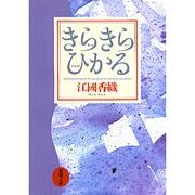 きらきらひかる 改版 (新潮文庫) [文庫]