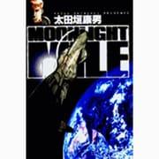 MOONLIGHT MILE<3>-黄金のロシアの秋(ビッグ コミックス) [コミック]