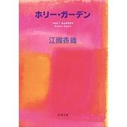 ホリー・ガーデン(新潮文庫) [文庫]