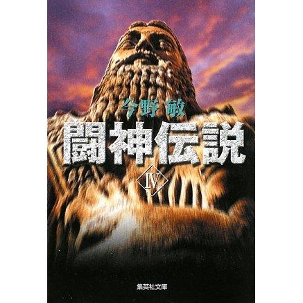 闘神伝説〈4〉(集英社文庫) [文庫]
