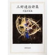 三好達治詩集(新潮文庫 み 4-1) [文庫]