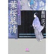 口中医桂助事件帖 葉桜慕情(小学館文庫) [文庫]