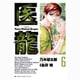 医龍<6>(ビッグ コミックス) [コミック]
