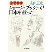 変見自在 ジョージ・ブッシュが日本を救った(新潮文庫) [文庫]