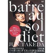 1日10分でやせられるバーオソル・ダイエットDVD BOOK―バレエダンサーのしなやかな身体の秘密 [単行本]