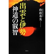 出雲と伊勢 神道の叡智 [単行本]