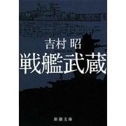 戦艦武蔵 改版 (新潮文庫) [文庫]