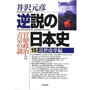 逆説の日本史〈15〉近世改革編(小学館文庫) [文庫]