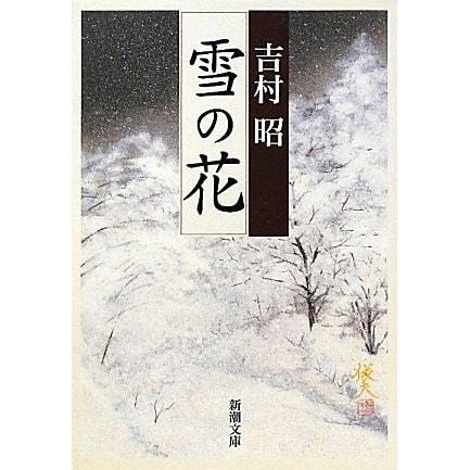 雪の花(新潮文庫) [文庫]