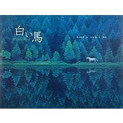 白い馬 [絵本]