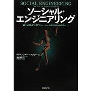 """ソーシャル・エンジニアリング―最大の弱点""""人間""""をハッカーの魔の手から守るには [単行本]"""