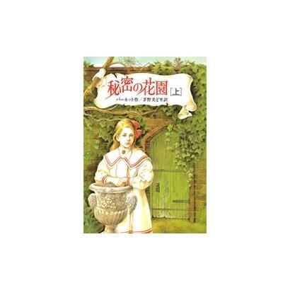 秘密の花園〈上〉 〔完訳版〕 (偕成社文庫〈3169〉) [全集叢書]