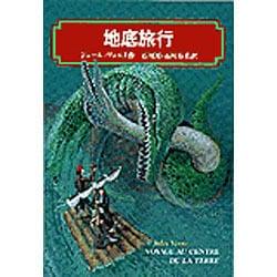 地底旅行(偕成社文庫〈3199〉) [全集叢書]