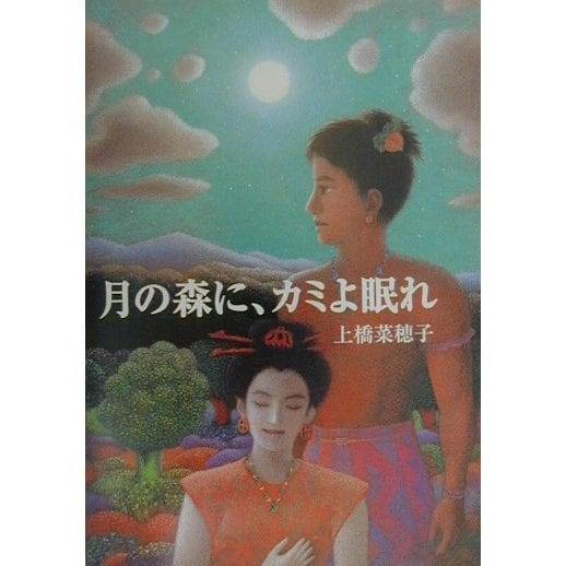 月の森に、カミよ眠れ(偕成社文庫) [全集叢書]