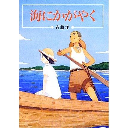 海にかがやく(偕成社文庫) [全集叢書]