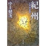 紀州―木の国・根の国物語 改版 (角川文庫) [文庫]