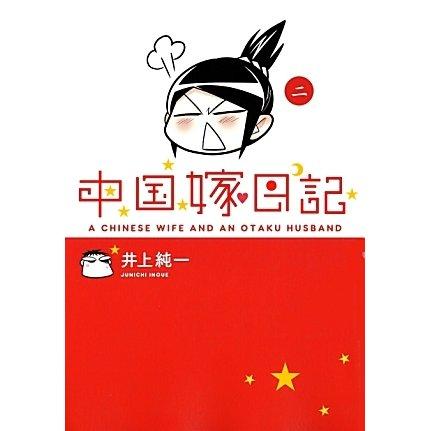 中国嫁日記〈2〉 [単行本]