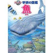魚(ジュニア学研の図鑑) [図鑑]