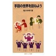 手話の世界を訪ねよう(岩波ジュニア新書) [新書]