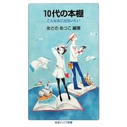 10代の本棚―こんな本に出会いたい(岩波ジュニア新書) [新書]