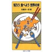 知ろう食べよう世界の米(岩波ジュニア新書) [新書]