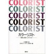 カラーリスト―色彩心理ハンドブック [単行本]