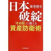 日本破綻「その日」に備える資産防衛術 [単行本]