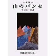 新選 山のパンセ(岩波文庫) [文庫]