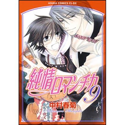 純情ロマンチカ 9(あすかコミックスCL-DX) [コミック]