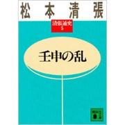 壬申の乱(講談社文庫―清張通史〈5〉) [文庫]