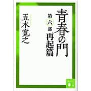 青春の門〈第6部 再起篇〉 改訂新版 (講談社文庫) [文庫]