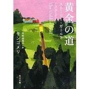 黄金の道―ストーリー・ガール〈2〉(角川文庫) [文庫]