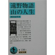 遠野物語・山の人生(岩波文庫) [文庫]