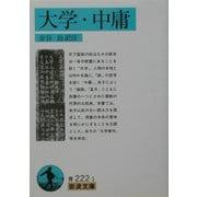 大学・中庸(岩波文庫) [文庫]