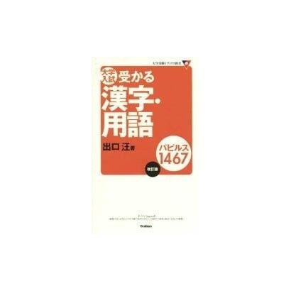 大学入試受かる漢字・用語 改訂版-パピルス1467(大学受験Vブックス新書) [新書]