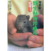 写真記 野生動物診療所―森の獣医さんの動物日記 [単行本]