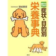 愛犬のための症状・目的別栄養事典 [単行本]