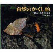 写真絵本 自然のかくし絵―昆虫の保護色と擬態 改訂新版 [全集叢書]